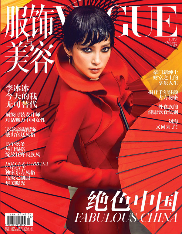 WTFSG-li-bing-bing-vogue-china-october-2012-cover